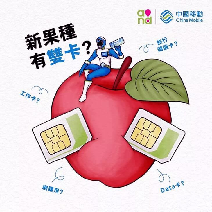 China Telecom iPhone çift SIM kart